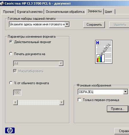 ������� HP LaserJet 3700