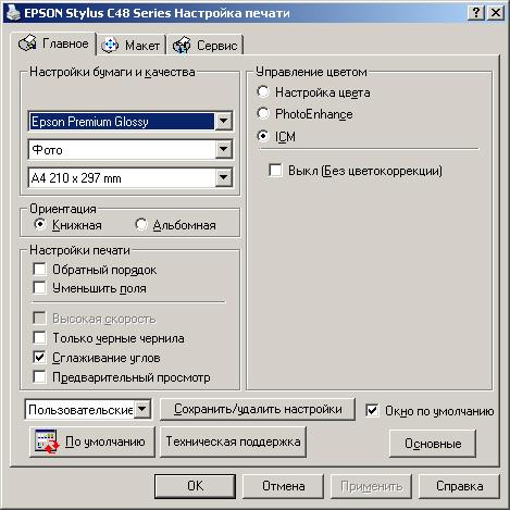 Как сделать меню принтера на русском