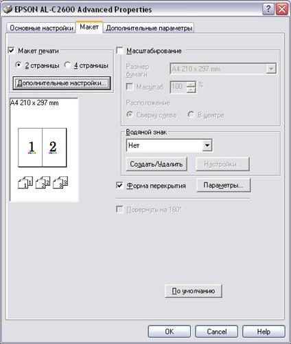Операционная система. установочный драйвер на принтер epson r270.  Драйверы для Epson Stylus Photo R270 для Windows 7...