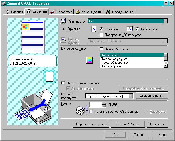 Epson Easy Photo Print скачать последнюю версию