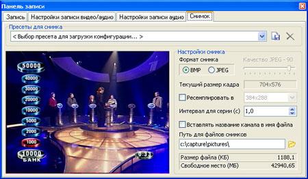 ��������� BeholdTV