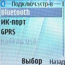 Blue Tooth Nokia 6230i