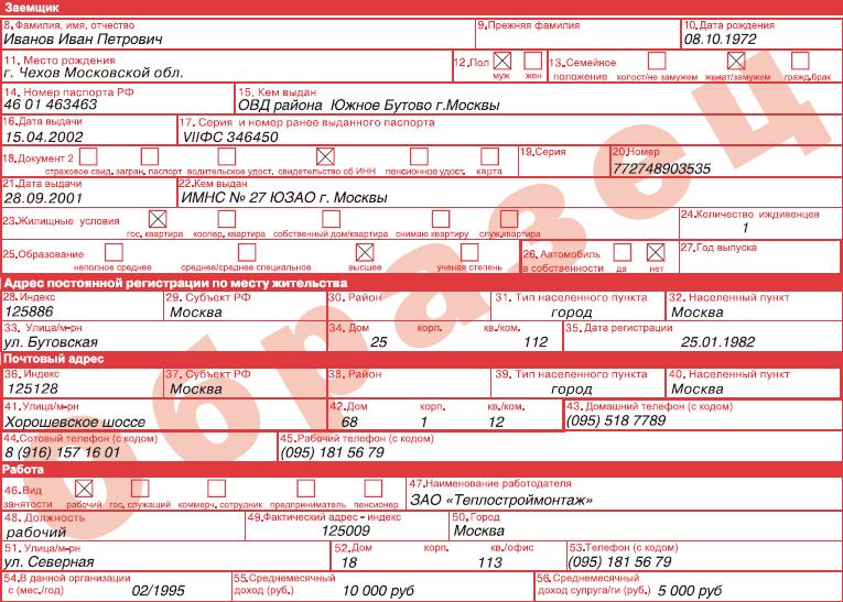Дзержинске изменят заполнить заявку примсоцбанк онлайн (после ремонта, ИНТЕРНЕТ)