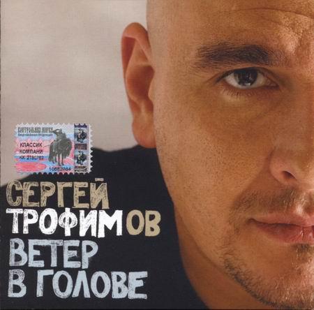 Сергей трофимов-ветер в голове