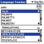 программы для Palm m515