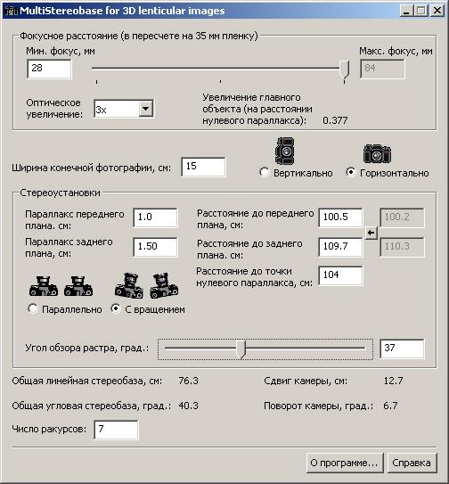 MultiStereobase позволяет предварительно рассчитать параметры съёмки