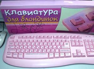 Blonde Keyboard