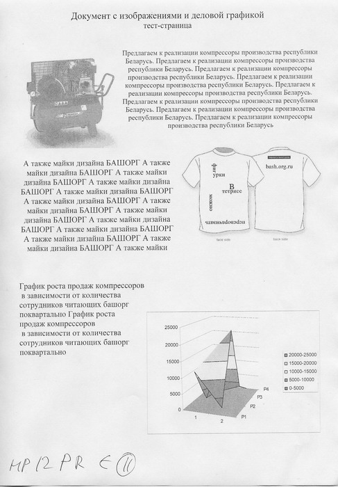 Отпечаток НР 5
