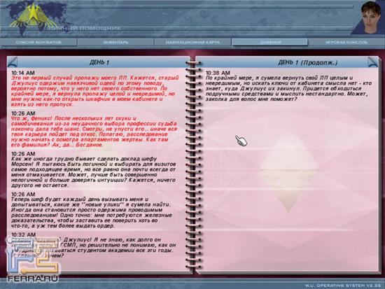 Подобно Эйприл Райан, Феникс старается не упустить ни одного события и всё бережно записывает в свой дневник