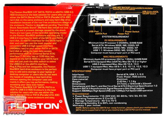 Коробка Floston Star Box SB-32AES 2