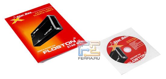 Комплект поставки Floston Star Box SB-32AES 3
