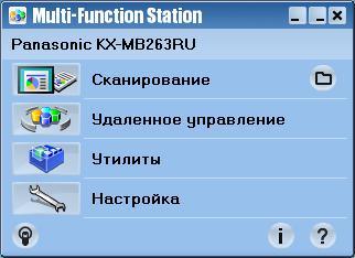 Multi-function Station – интегрированная система управления МФУ