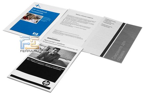 HP Compaq 8510w: комплект документации