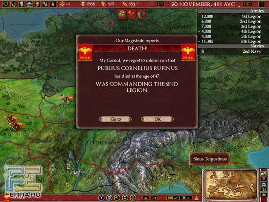 Смерть верного полководца всегда настигает неожиданно