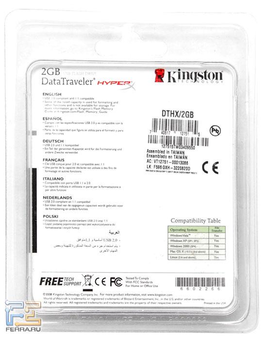 Kingston DataTraveler HyperX 2GB 3