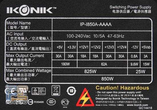 Блок питания Ikonik Vulcan IP-I850A-AAAA, маркировочный лейбл