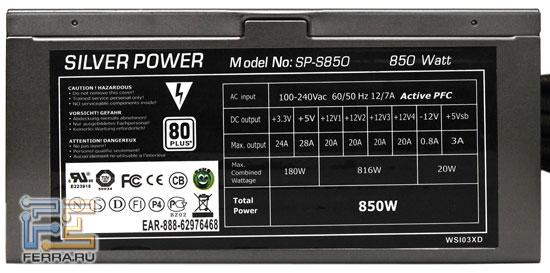 Блок питания Silver Power SP-S850, маркировочный лейбл