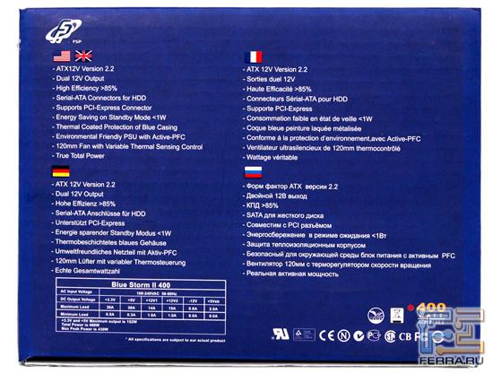 Blue Storm II 400W, упаковка 2
