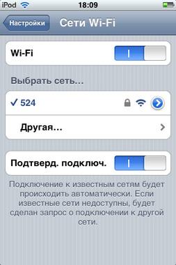 set_wifi_2