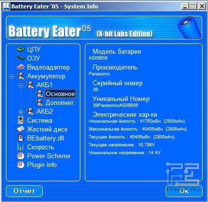 battery_eater_system_info