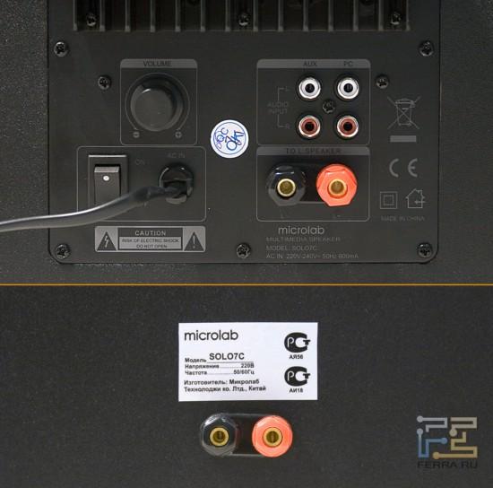 2.0 MICROLAB SOLO 7C