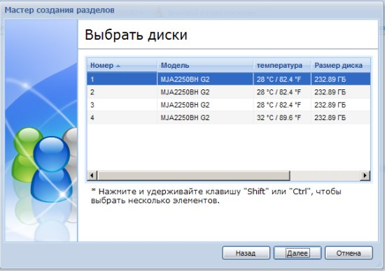 main_disk_create