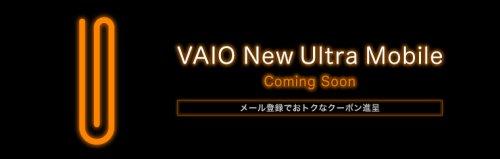 Sony VAIO Ultra Mobile