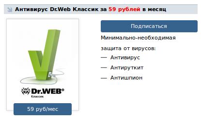 ВКонтакте предлагает антивирусы для защиты профиля от взлома.