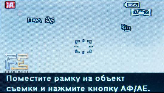 Режим выбора объекта у Panasonic SDR-S50