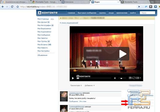 Ссылки для загрузки видео
