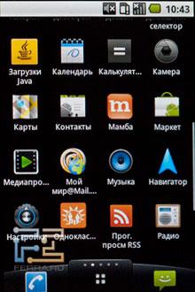 Главное меню LG Optimus