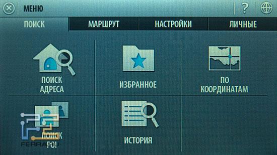 Различные варианты поиска в меню LEXAND ST-560