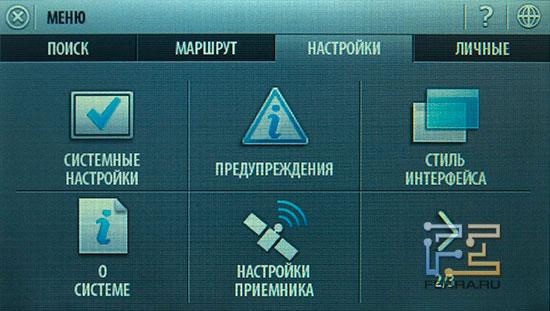 Основные настройки интерфейса карты на навигаторе LEXAND ST-560