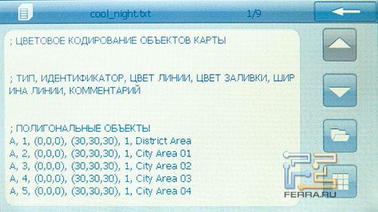 Отображение текстового документа на экране навигатора LEXAND ST-560