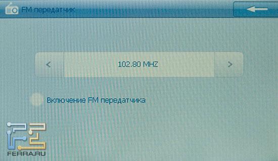 Интерфейс FM-тюнера в LEXAND ST-560