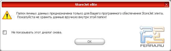 Вот такая русификация - то ли программа переводила, то ли китайцы, то ли китайская программа. Но главная ложка дегтя - StoreJet Elite работает только с внешними дисками StoreJet.