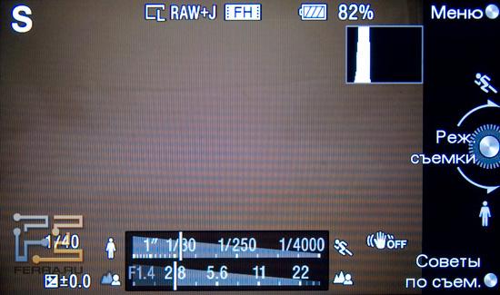 Шкалы диафрагм и выдержек в Sony NEX 5 сопровождаются наглядными пиктограммами эффектов