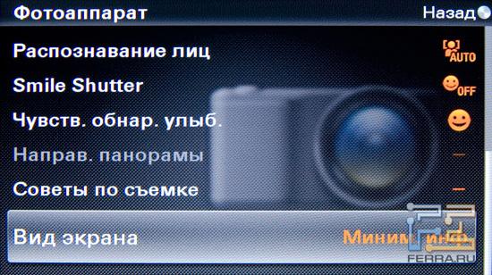 Как и другие камеры компании Sony, NEX 5 распознает улыбки людей и автоматически делает снимок по ее появлению в кадре