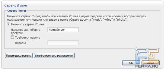 Не забудьте задать имя iTunes сервера для Synology DS410j