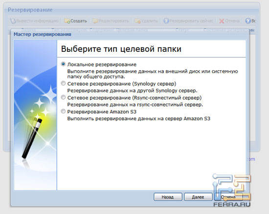 Мастер резервирования Synology DS410j