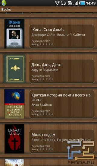 Книжный магазин в Samsung Galaxy Tab