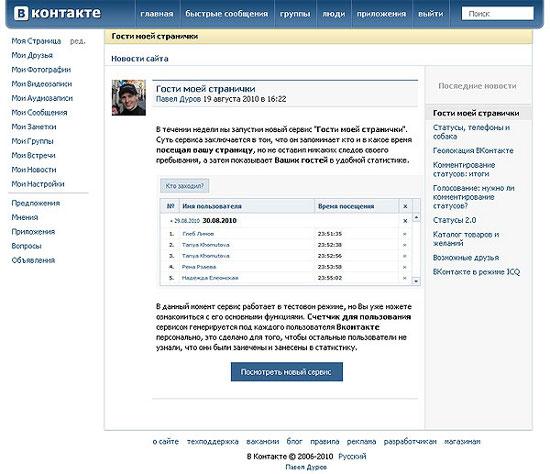 Лохотрон: Гости Вконтакте, которые не приходили