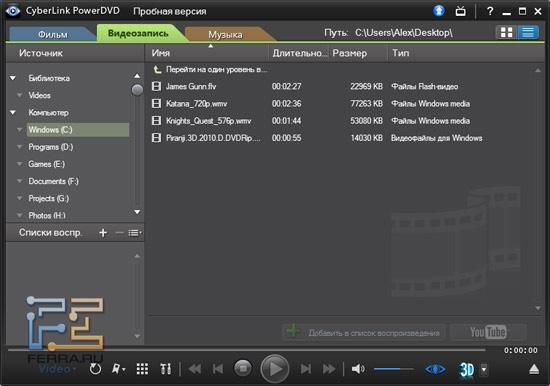 Воспроизведение видеофайла с жесткого диска в PowerDVD 10