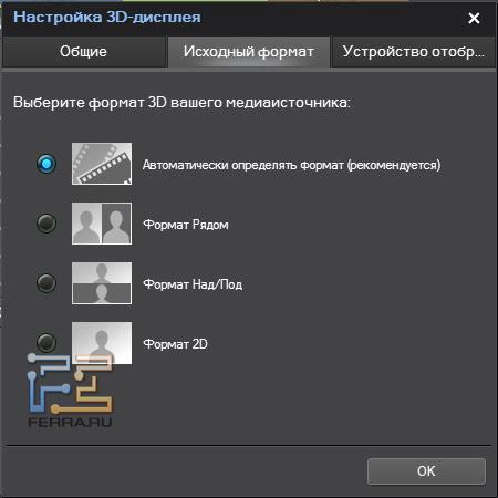 Настройки исходного формата 3D-изображения в PowerDVD 10