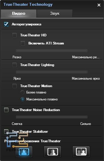 Параметры технологии TrueTheater для видео в PowerDVD 10