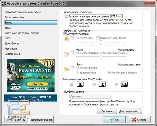 Настройки видео в PowerDVD 10