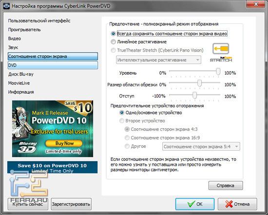 Настройки соотношения сторон экрана в PowerDVD 10