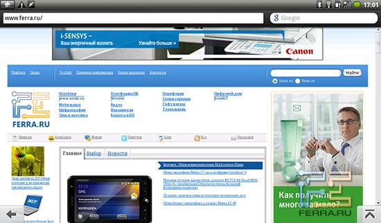 Так отображается наш сайт во встроенном браузере
