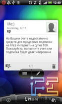 ������ SMS-��������� �� HTC Desire Z