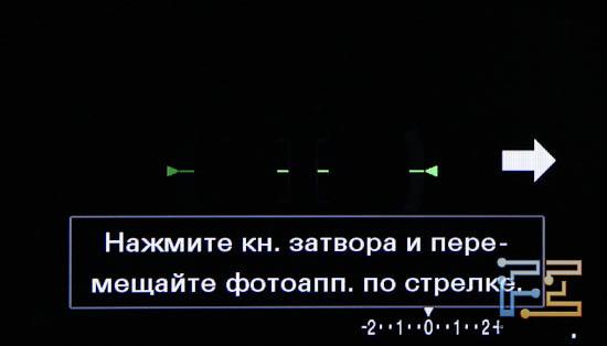 Интерфейс экрана Sony SLT-A33 при съемке панорамы